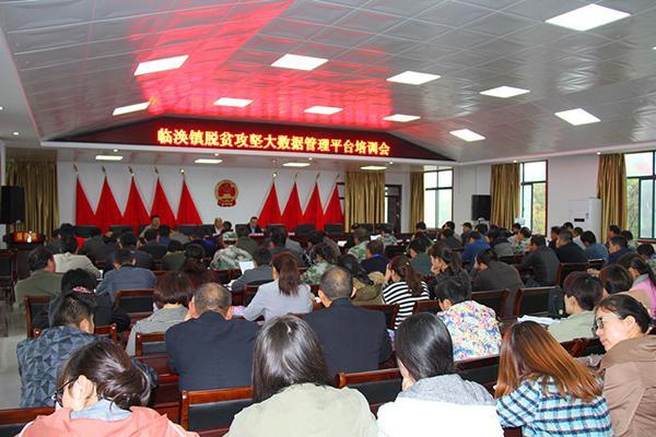 临涣镇召开脱贫攻坚大数据管理平台培训会
