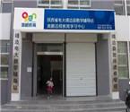 陕西省电大靖边县教学辅导站