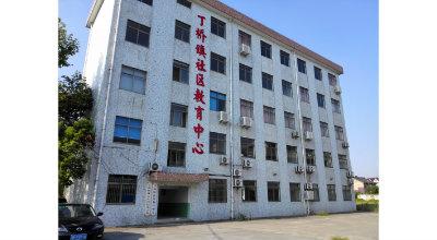 丁桥镇成人文化技术学校