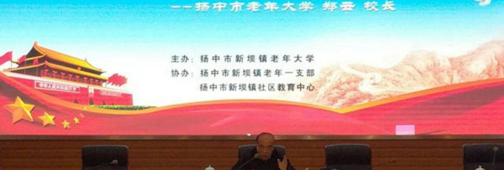 新坝镇社区教育中心开展党的十九大精神宣讲