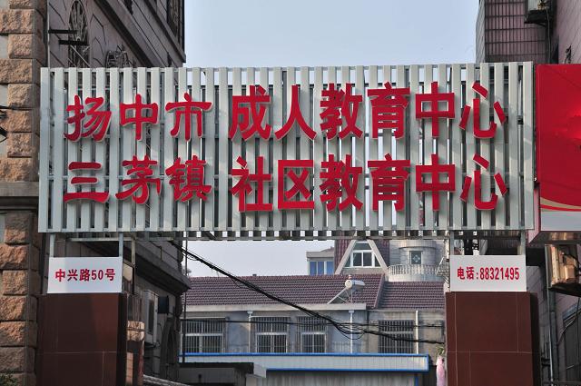 三茅成人教育中心校