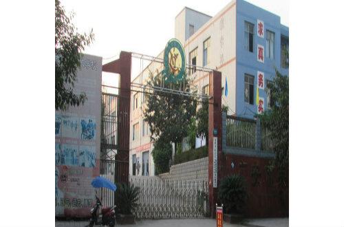 广安英才职业技术学校