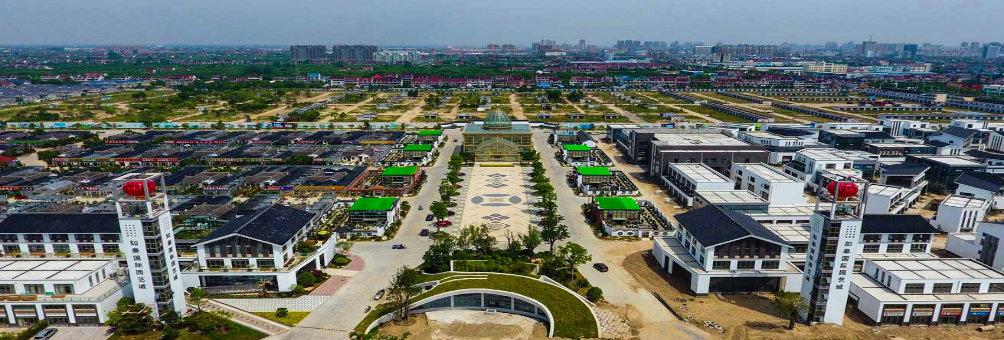 中国·如皋国际园艺城