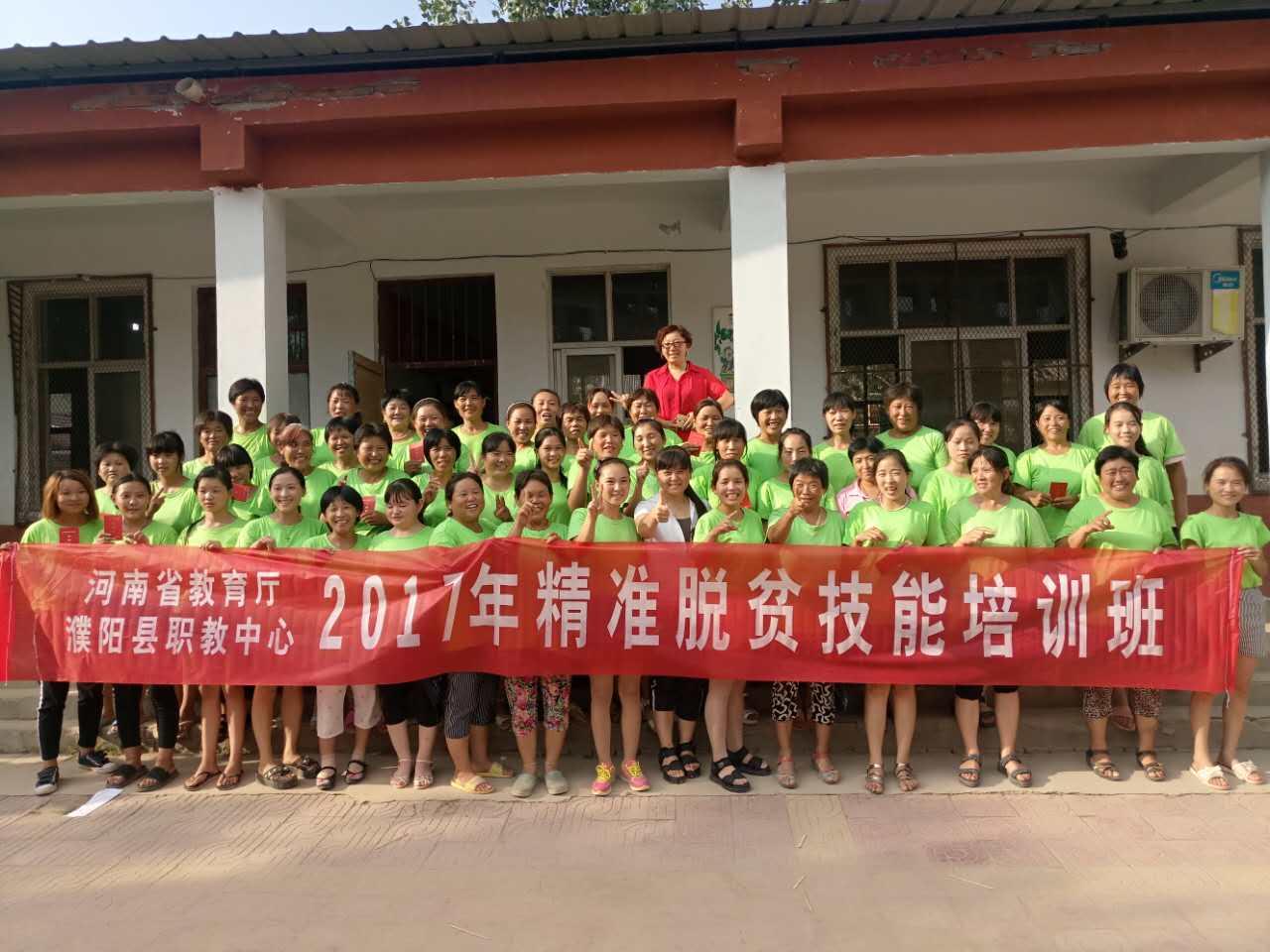 2017年濮阳县职业教育培训中心 精准脱贫技能培训