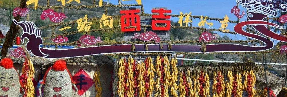 丰收中国  一路向西  吉祥如意