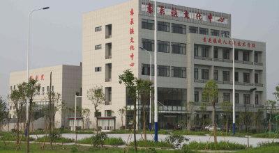 袁花镇社区教育中心