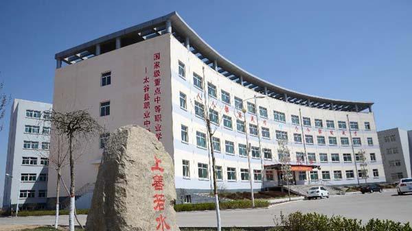 太谷县职业中学