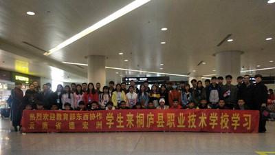 桐庐县职业技术学校迎来首批云南班学生