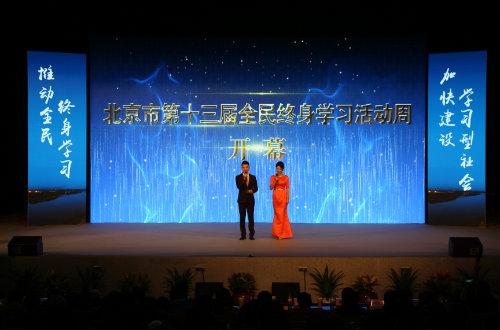 北京市第十三届全民终身学习活动周在通州区开幕