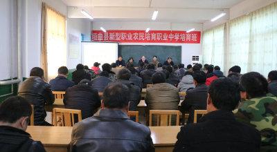 垣曲县2017年新型职业农民培育核桃班