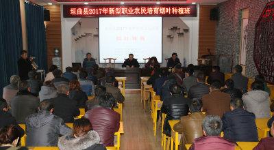 垣曲县2017年新型职业农民培育烟叶种植班