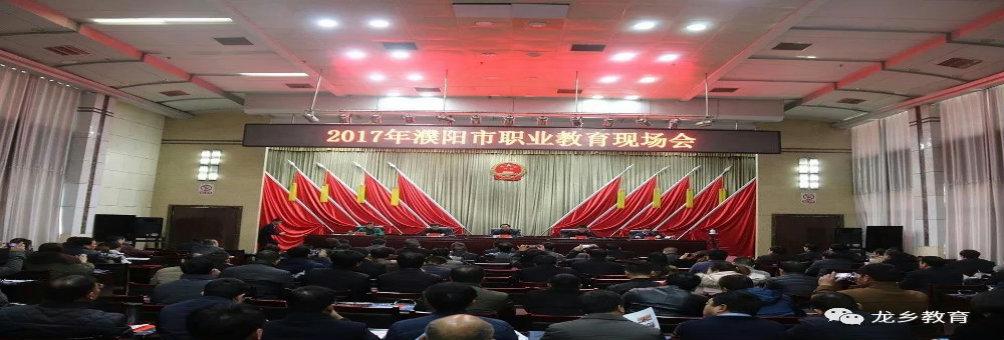 濮阳市职业教育现场会在濮阳县隆重举行