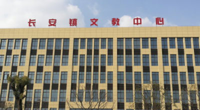 长安镇成人文化技术学校