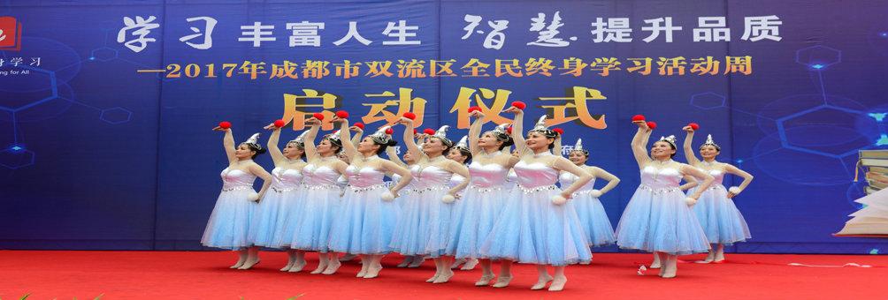 2017年双流区全民终身学习活动周启动仪式在棠湖公园激情广场隆重举行