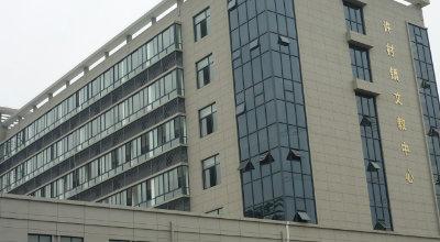 海宁市许村镇成人文化技术学校