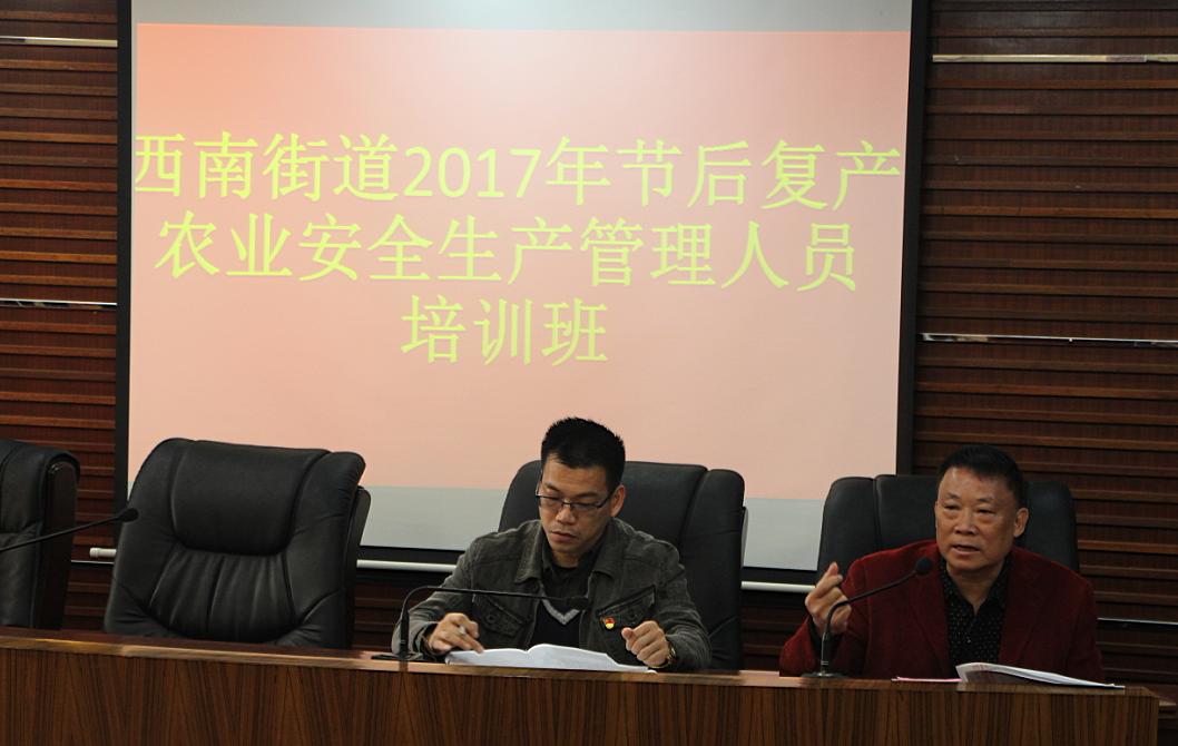 西南街道农林渔业局举办2017年春节节后复产农业安全培训班