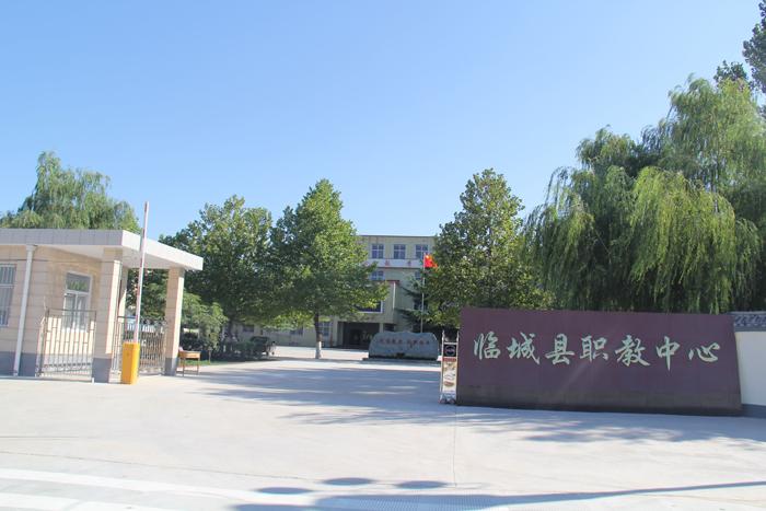 临城县职业技术教育中心