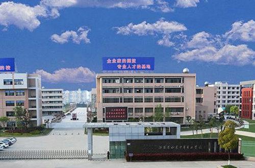 江苏省如皋中等专业学校