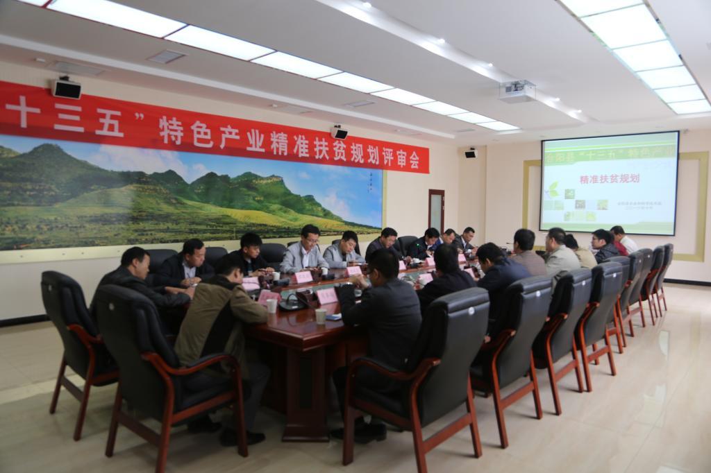 """合阳县""""十三五""""特色产业精准扶贫规划评审会顺利召开"""