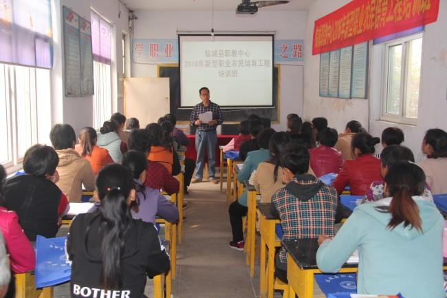 临城职教中心举办新型职业农民培育工程家禽养殖培训班