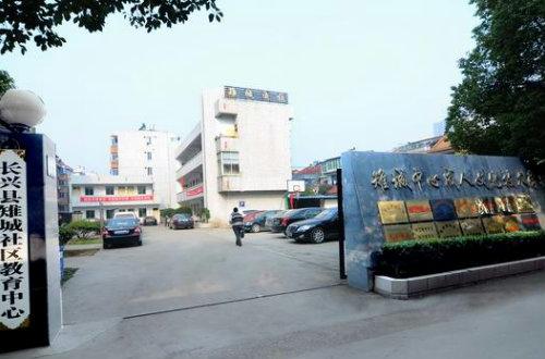 长兴县雉城中心成人文化技术学校