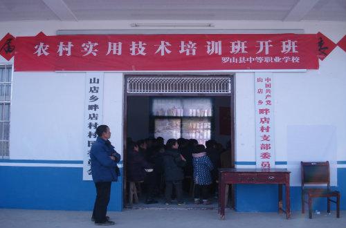 农村实用技术培训班