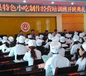 2016年度环县特色小吃制作经营培训班开班