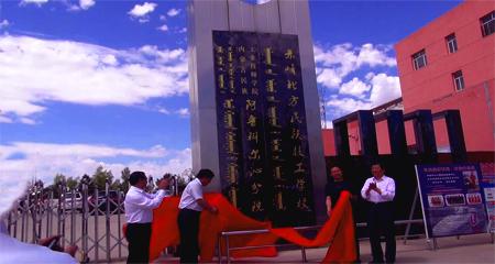 内蒙古民族技师工业学院阿鲁科尔沁旗分院