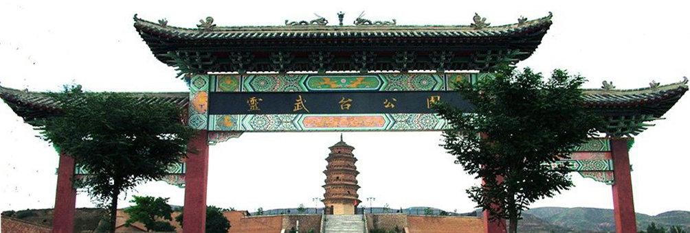 人文之旅红色环县之中国印象•皮影城(灵武台公园)
