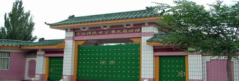 人文之旅红色环县之河连湾陕甘宁省委省政府旧址
