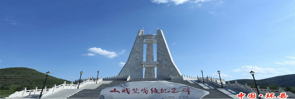 人文之旅红色环县之山城堡战役纪念馆