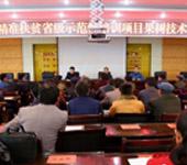 环县2016年精准扶贫省级示范性培训项目果树技术培训班开班