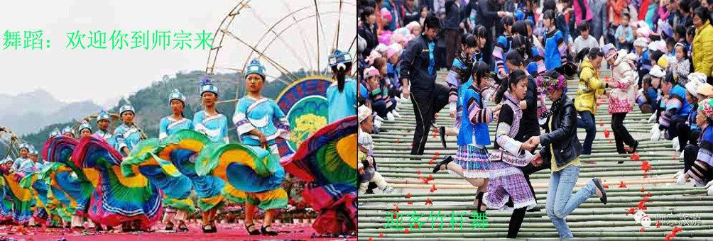 """师宗的五龙""""三月三""""壮族文化旅游节"""