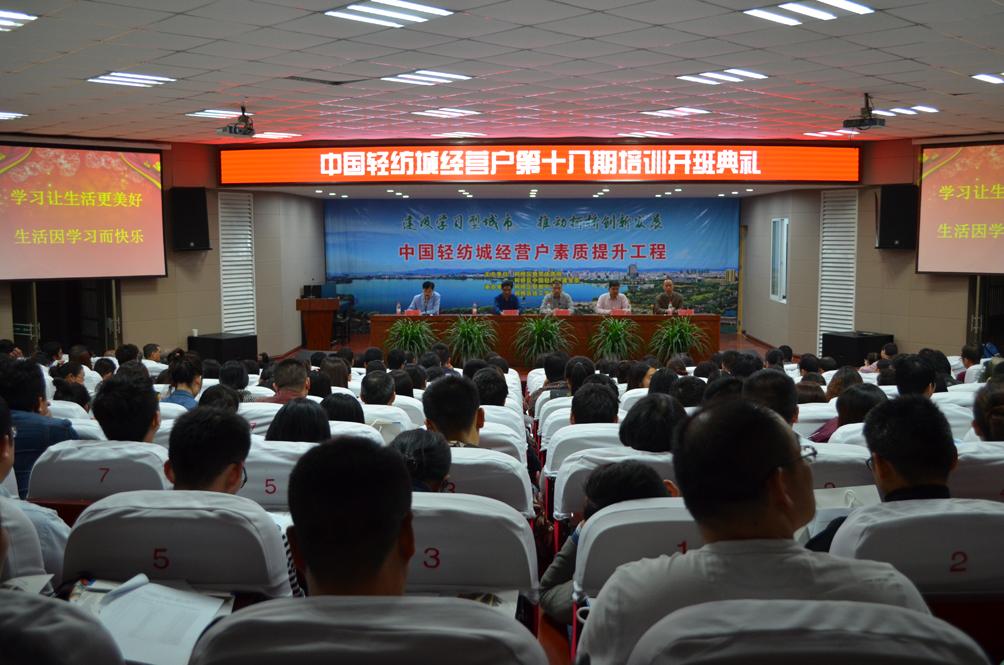 中国轻纺城经营户素质提升工程