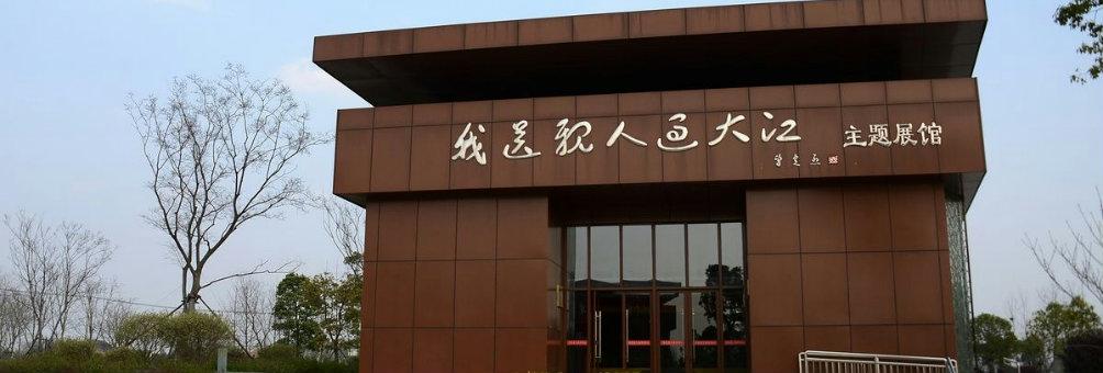渡江文化园
