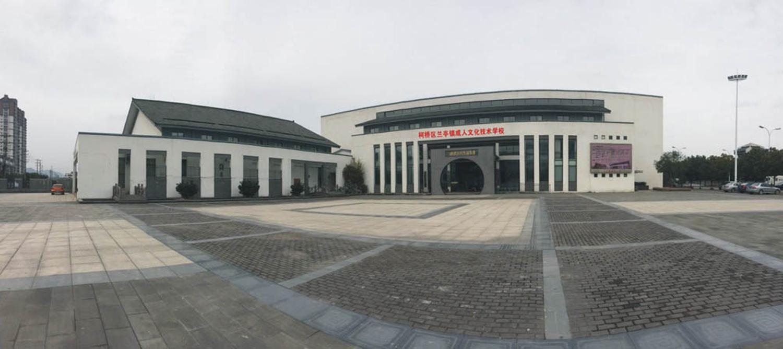 柯桥区兰亭镇社区教育分院