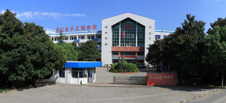浙江电子工程学校