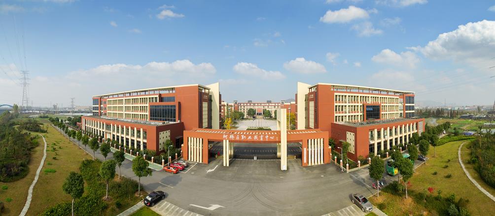 柯桥区职业教育中心