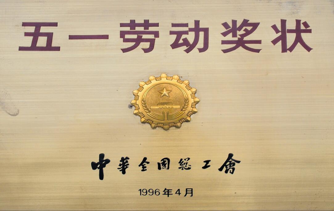 全国五一劳动奖状获得单位