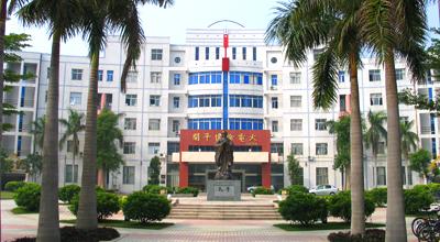 开平市广播电视大学