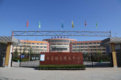 礼泉职业技术教育中心