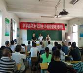 阜平县农村实用技术(葡萄管理)培训