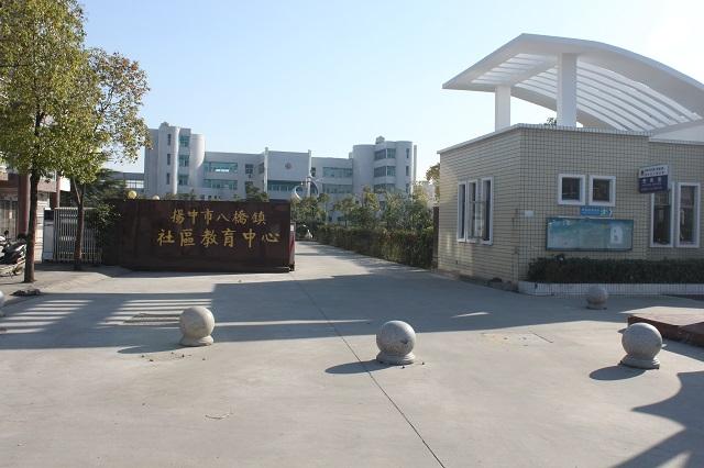 八桥镇社区教育中心