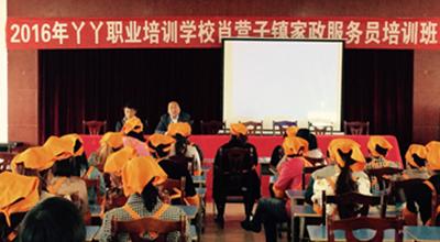 青龙满族自治县开展劳动力转移培训