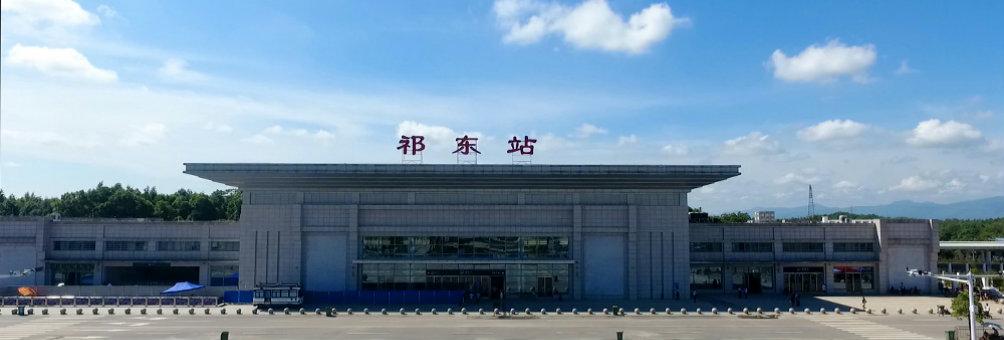 祁东县高铁站