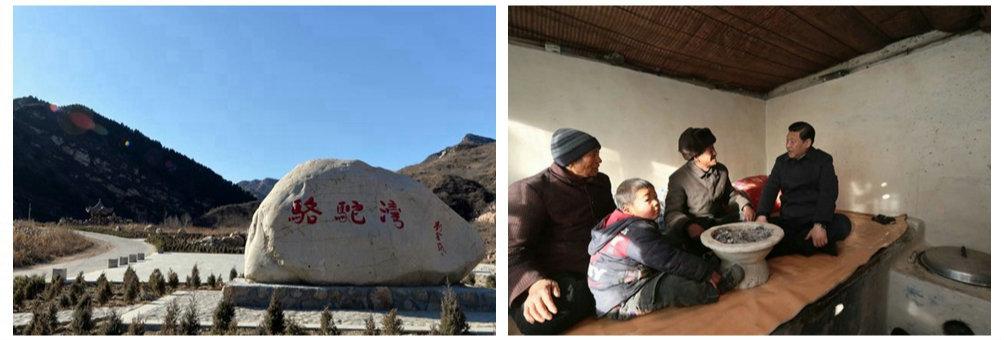 2012年12月习近平总书记到河北省阜平县看望困难群众