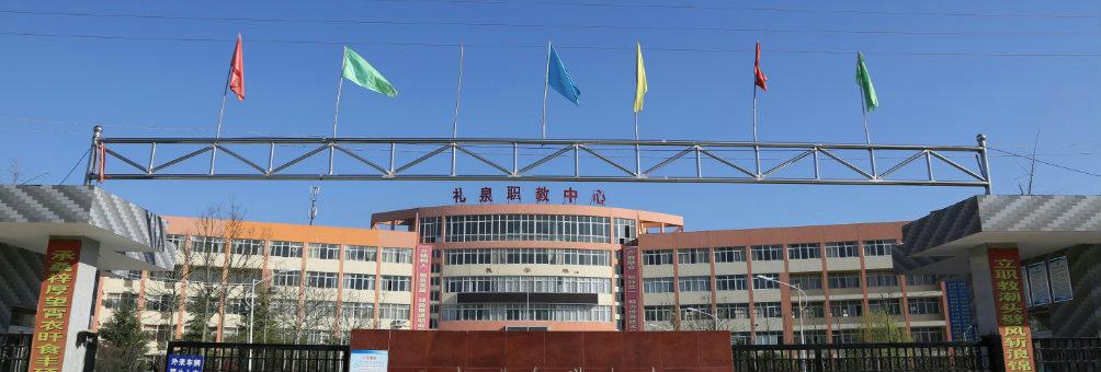 礼泉县职业技术教育中心