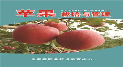 苹果栽培与管理——校本培训教材