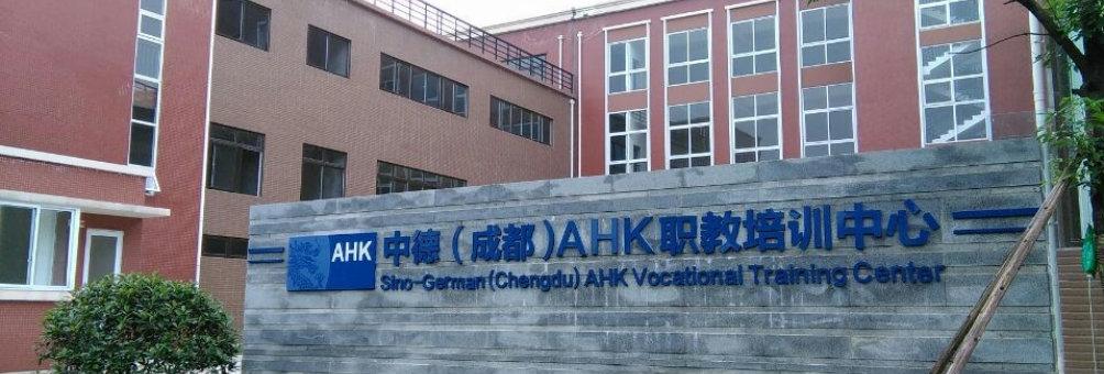 AHK职教培训中心