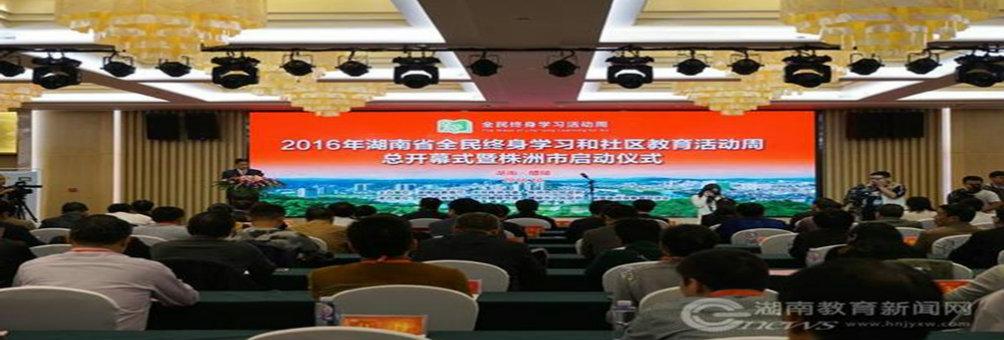 2016年省全民终身学习周活动在醴陵启动